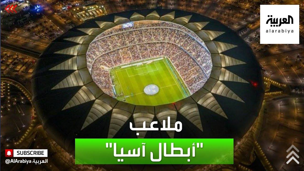 الملاعب المستضيفة لدوري أبطال آسيا.. تعرف عليها  - 23:58-2021 / 4 / 11