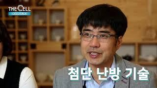 [아시아로하스인증기업] 온돌라이프