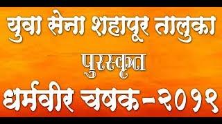 Dharmveer Chshak 2019 | Shahapur | FINAL DAY LIVE