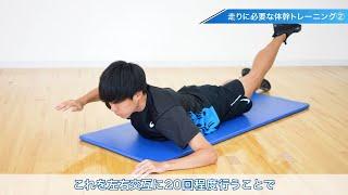 走りに必要な体幹トレーニング②