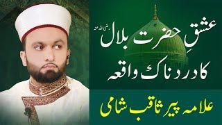 EMOTIONAL Hazrat Bilal Habshi ka Waqia   Pir Saqib Shaami