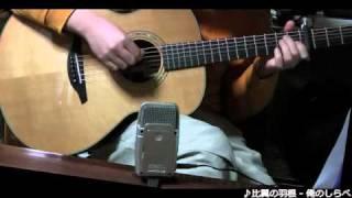 Download Mp3 My Guitar Play - Hiyoku No Hane - Yosuga No Sora Op