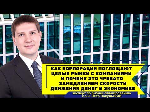 Куда мы катимся? Сбербанк купил долю в Яндексе, Рамблере. ВТБ купил доля в ПИКе. Куда мы катимся?