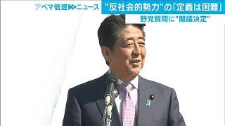 """「反社会的勢力」定義困難と閣議決定・・・""""桜問題""""で(19/12/10)"""