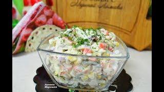 ВСЯ ФИШКА В ЯБЛОКЕ!! Салат с крабовыми палочками