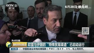 [国际财经报道]热点扫描 伊朗外交部:以外交对外交 以抵抗对施压| CCTV财经