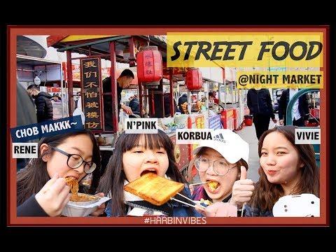 [VLOG#2] HARBIN STREET FOOD ชีวิตหลังเลิกเรียนนร.แลกเปลี่ยนที่ฮาร์บิ้น!