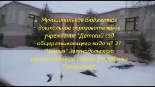 """Экологическая игра """"ЗЕБРУША"""""""