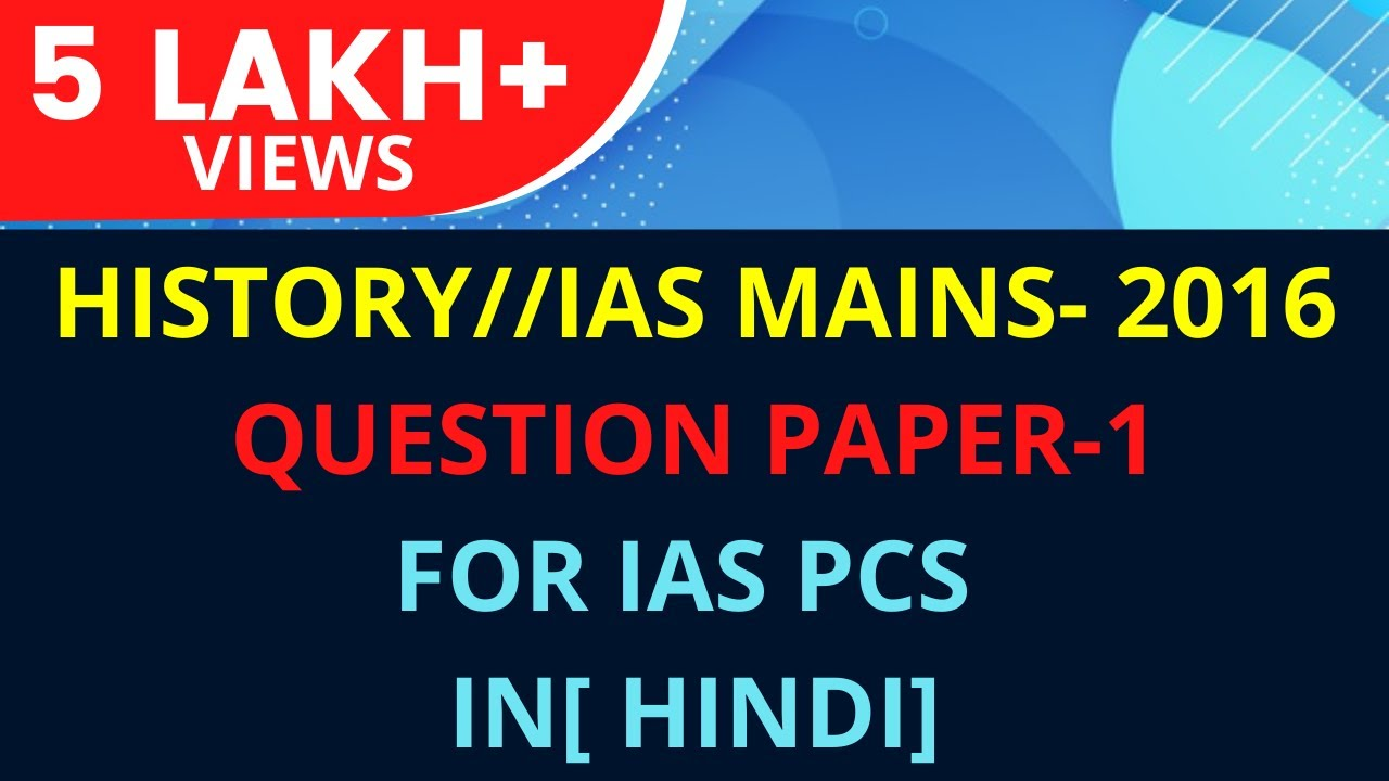 History//IAS Mains- 2016 Question Paper-1// For IAS PCS In[ Hindi]