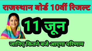 Rajasthan 10th result 2018 rbse 10th result, bser in 10th result boser