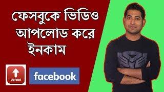 "Make Money With Facebook Watch - ""ফেসবুক ওয়াচ"" আয়ের নতুন উৎস - Bangla Tutorial"