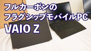 VAIO Z Full Carbon Fiber -Global flagship mobile Laptop PC