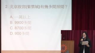 2017-03-10 佛教茂峰法師紀念中學 社際中國文化問答