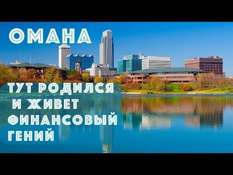 Omaha Nebraska/Омаха Небраска