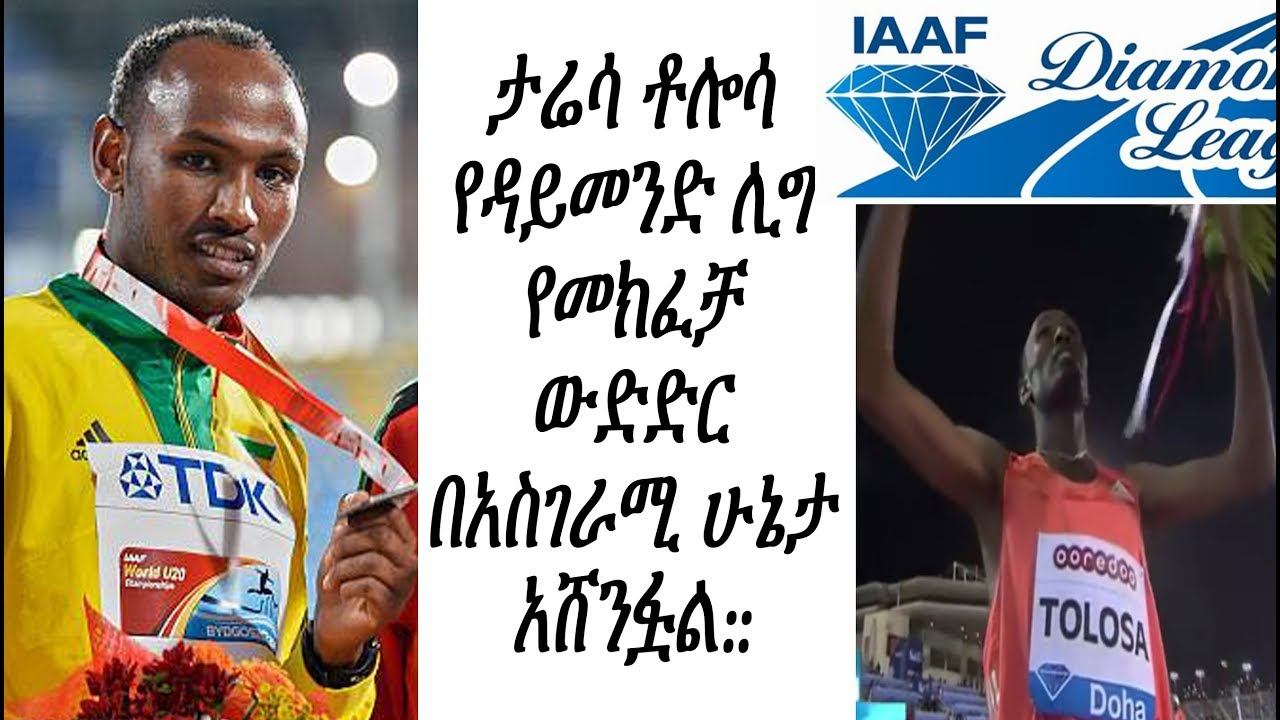 Men 1500m Diamond League_ታሬሳ ቶሎሳ የዳይመንድ ሊግ የመክፈቻ ውድድር በአስገራሚ ሁኔታ አሸንፏል 2018