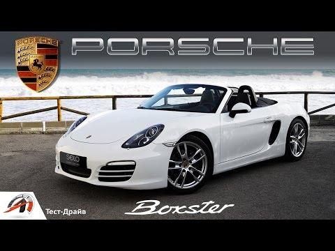 Porsche Boxster -  Обзор и гонки по серпантину! Тест драйв малышки - 718 Boxster