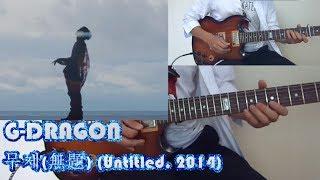 Video G-DRAGON - 무제(無題) Untitled, 2014 Guitar Cover download MP3, 3GP, MP4, WEBM, AVI, FLV Januari 2018