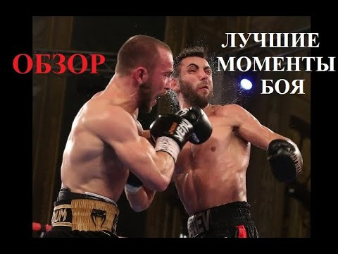 Александр Беспутин - Раджаб Бутаев / Besputin vs. Butaev - highlight
