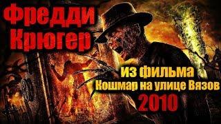 ФРЕДДИ КРЮГЕР из фильма КОШМАР НА УЛИЦЕ ВЯЗОВ 2010