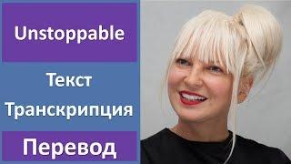 Sia - Unstoppable - текст, перевод, транскрипция