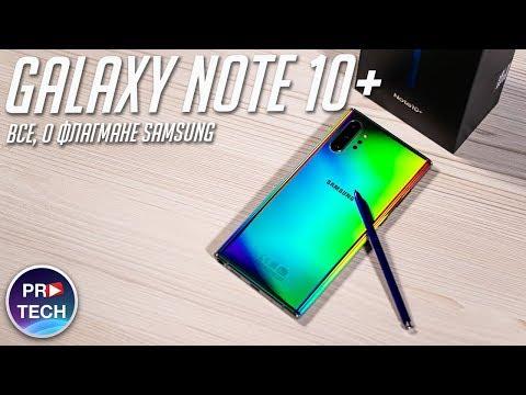 БОЛЬШОЙ обзор и опыт использования Samsung Galaxy Note 10+ (на Exynos)
