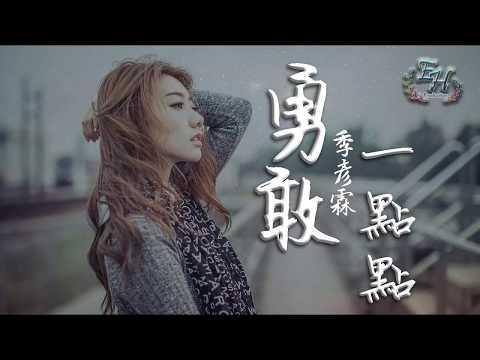 Yong Kan I Tien Tien (lirik Terjemahan)
