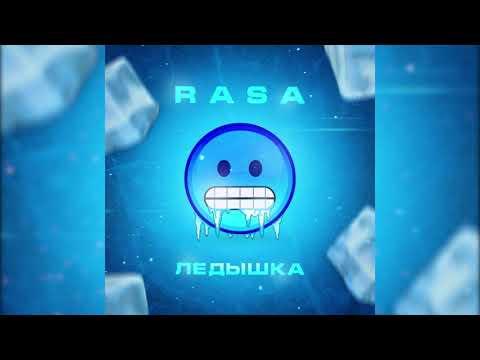 RASA - Ледышка (ПРЕМЬЕРА ТРЕКА, 2020)