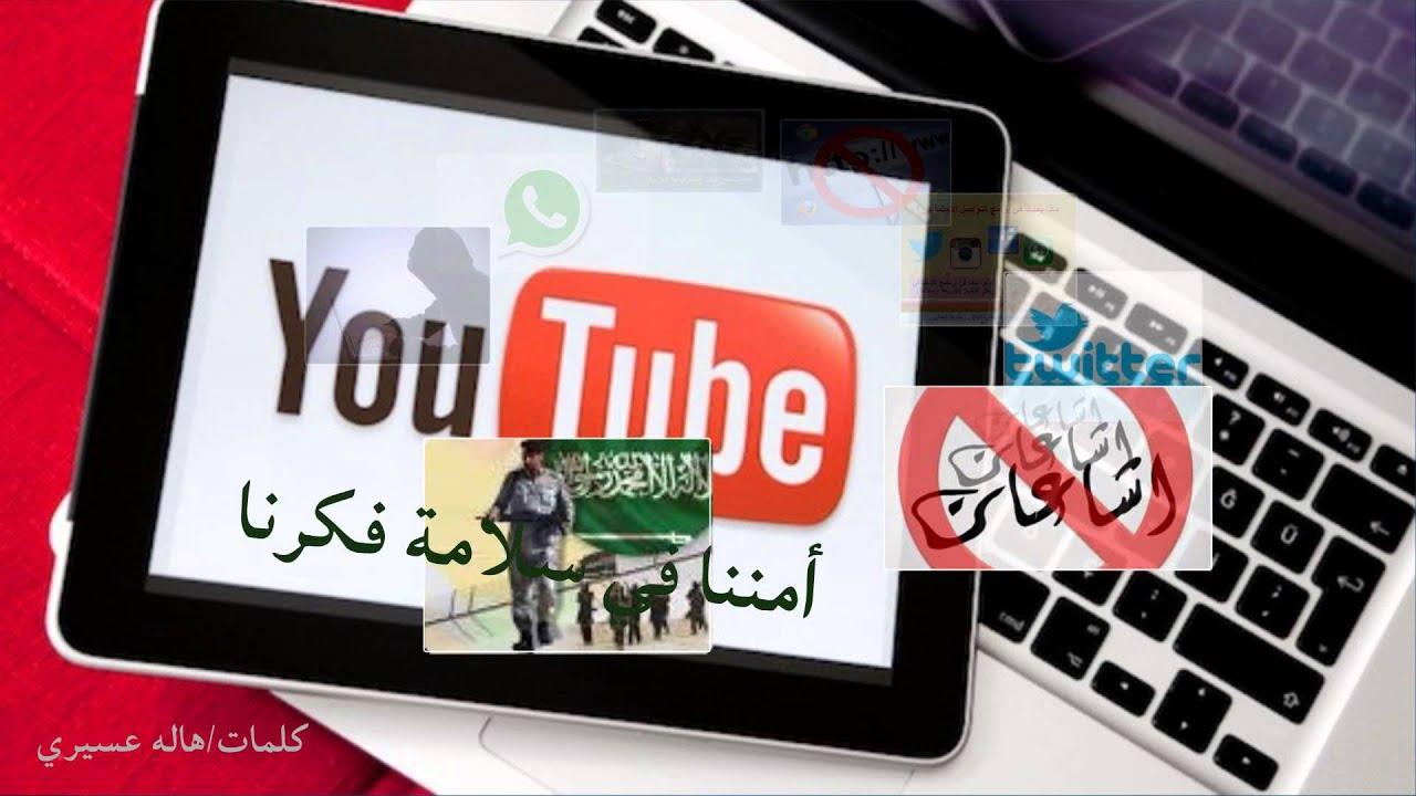 أمننا في سلامة فكرنا كن حذرا ثانوية صبيا الثالثة Youtube