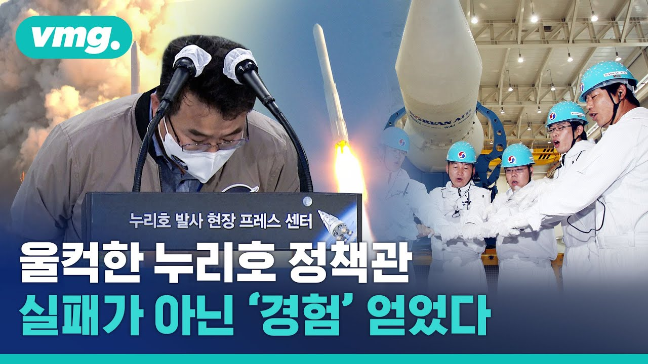 누리호 발사 결과만큼 값진 연구진들의 땀방울 / 비디오머그