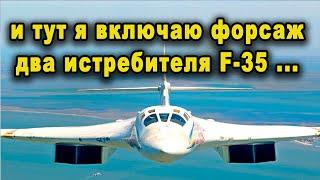 Когда российский ракетоносец Ту-160 включил форсаж перехватчики F-35 сопроводили его только взглядом