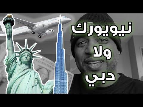 دبي ولا نيويورك ؟! #تجربتي