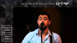 ישי ריבו - מקשה אחת זהב-בהופעה      Ishay Ribo - Miksha Ahat Zahav -LIVE