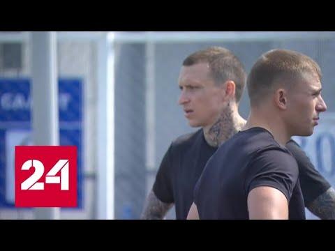 На выход с вещами: когда Кокорин и Мамаев покинут колонию - Россия 24