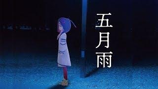 【歌ってみた】五月雨 covered by 花譜