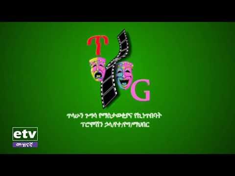 """Betoch -""""Bala Silxen """" Comedy Ethiopian series Drama episode 252"""