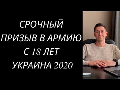 СРОЧНЫЙ ПРИЗЫВ В АРМИЮ УКРАИНА 2020. ПРИЗЫВ С 18 ЛЕТ. ПРИШЛА ПОВЕСТКА ИЗ ВОЕНКОМАТА ЧТО ДЕЛАТЬ?