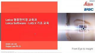 형광 현미경의 기초와 이미징 소프트웨어 사용법