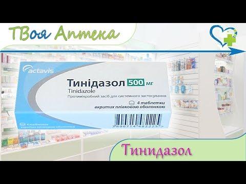 Тинидазол таблетки ☛ показания (видео инструкция) описание ✍ отзывы ☺️