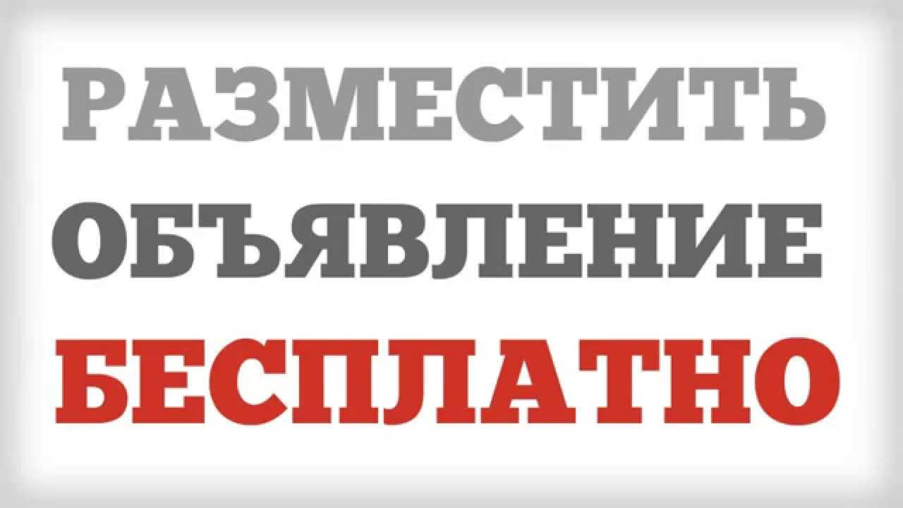 Дать объявление на несколько досок бесплатно доска объявлений 999 молдова дома