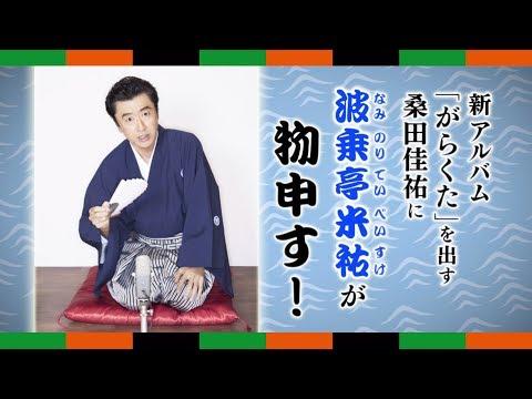 桑田佳祐 - ニューアルバム『がらくた』スペシャルトレーラー(波乗亭米祐が物申す!)