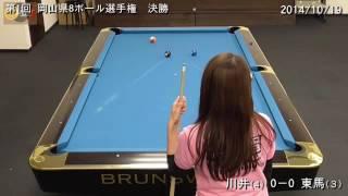 第1回岡山県8ボール選手権 決勝