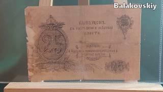 Оренбург 25 рублей 1917 (1918) Гражданская война 1917-1922 / Атаман Дутов банкноты Гражданской войны