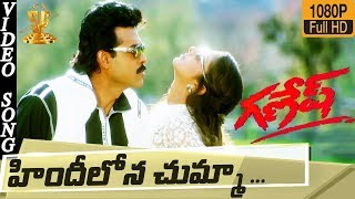 Hindi Lona Chumma Video Song HD    Ganesh Telugu Movie    Venkatesh    Rambha    Suresh Producrion