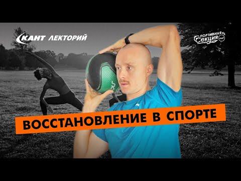 Кант Лекторий: «Восстановление в спорте»