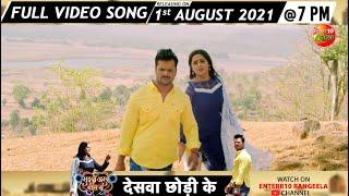देसवा छोड़ी के | Song Promo | #Keshari Lal Yadav #Kajal Raghwani | Saiyan Arab Gaile Naa|1 August 7PM