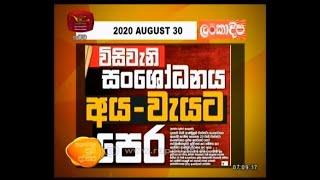 Ayubowan Suba Dawasak    Paththara  2020- 08-30 Rupavahini Thumbnail