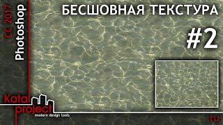 Photoshop CC 2017. Создание бесшовной текстуры. Трава, Вода *KatalProject*