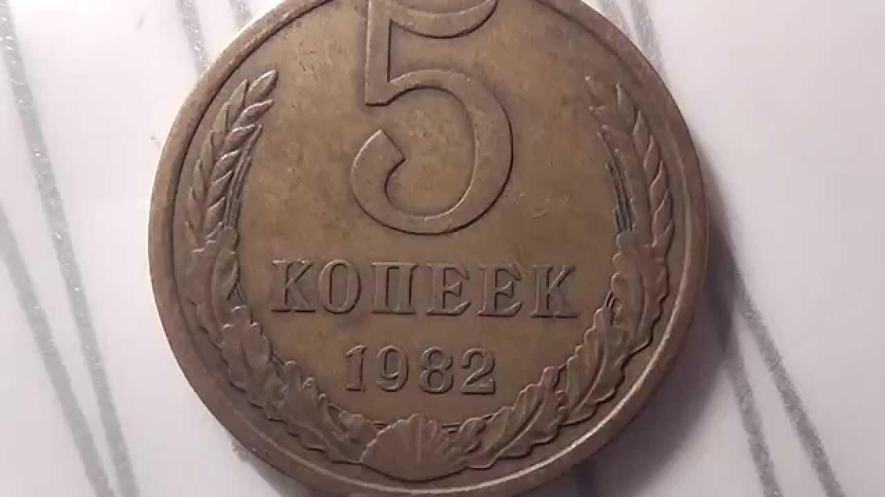5 копеек 1982 года цена в украине семейный рубль николая 1