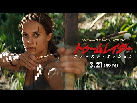 映画『トゥームレイダー ファースト・ミッション』本予告【HD】2018年3月21日(水・祝)公開