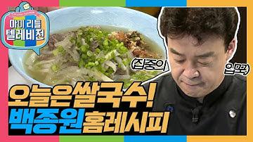 [마리텔1] ※백주부 오피셜 쌀국수 레시피 공개※ 이것만 있으면 집에서도 쌀국수 해먹쥬?